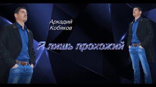 (Его голос и песни сводят с ума) Аркадий Кобяков Я лишь прохожий