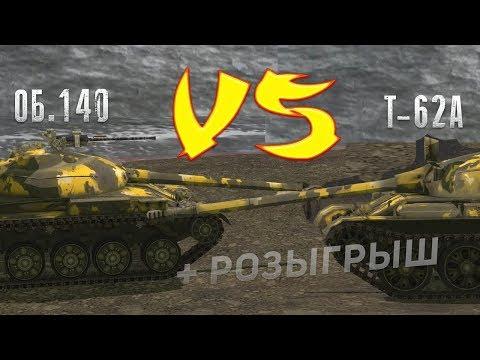 Т-62А VS Об.140 В 2020 году Wot Blitz / Скрестив орудия и РОЗЫГРЫШ