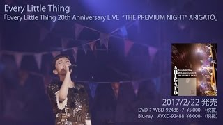 "Every Little Thing / 「Every Little Thing 20th Anniversary LIVE ""THE PREMIUM NIGHT"" ARIGATO」トレーラー映像"