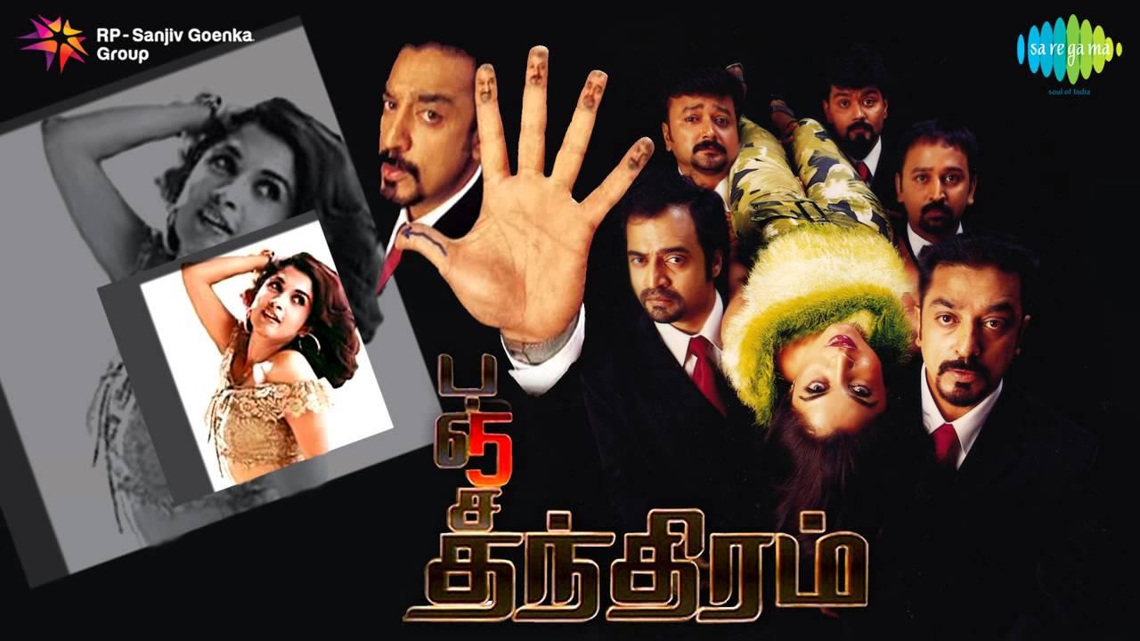 panjathanthiram movie mp3 songs
