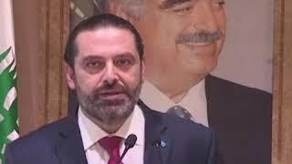 黎巴嫩总理哈里里10月29日星期二宣布向黎巴嫩总统提出辞职
