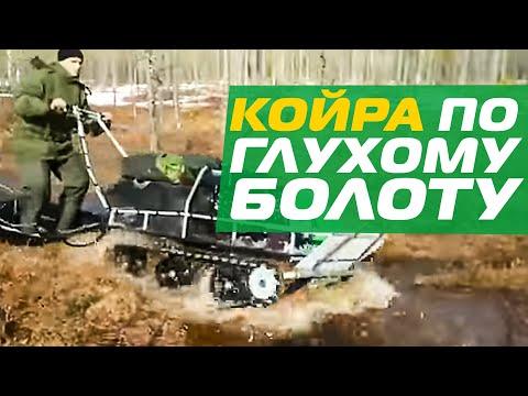 Мотобуксировщик - езда по болоту