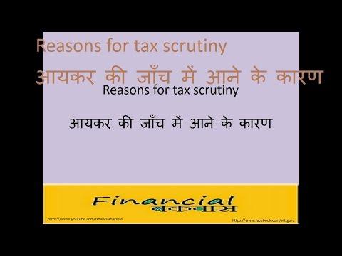 Income tax scrutiny Reasons in Hindi आयकर की जाँच में आने के कारण