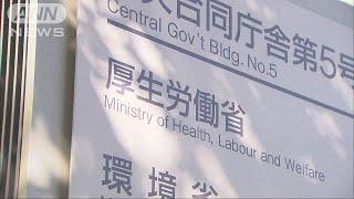 パワハラ防止対策を企業側に義務付けへ 厚生労働省(18/11/16) thumbnail