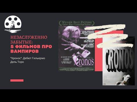 Незаслуженно забытые  5 фильмов про вампиров  №1  Хронос  Дебют Гильермо Дель Торо