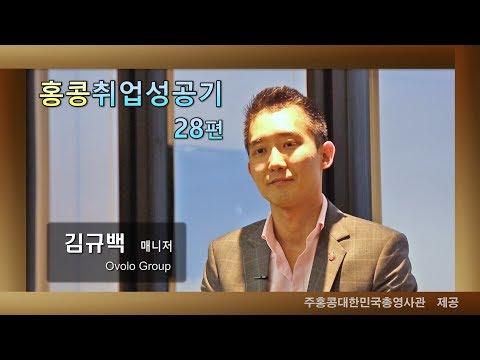 홍콩 취업, 인터뷰 시리즈(28, Ovolo Group 김규백 매니저) 커버 이미지
