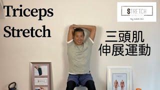 [一分鐘・鬆一鬆] - 三頭肌伸展運動 [One Minute Stretching] - Triceps Stretching