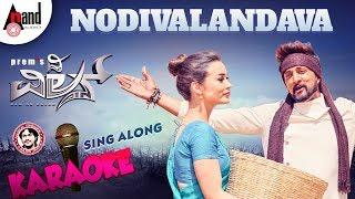 Nodivalandava | Karaoke Song | The Villain | Sudeepa | Amy Jackson | Prem's | Arjun Janya