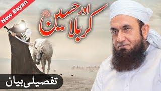 Must Watch - Muharram Full Bayan - حسینی قافلہ | Molana #TariqJameel Latest Bayan 09-Sep-2019