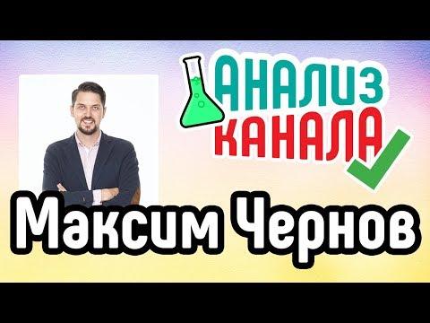 """Аудит канала """"Максим Чернов"""""""