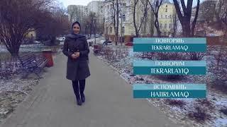 Темы | Видеоуроки «Elifbe»