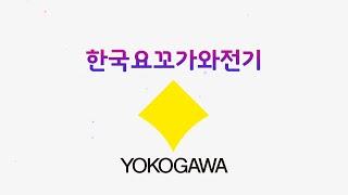 한국요꼬가와전기 유튜브 채널 티저 영상
