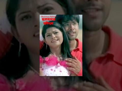 Bhalobasar Balidan (HD) – Superhit Bengali Movie – Sabyasachi Mishra   Pupinder Singh   Mihir Das