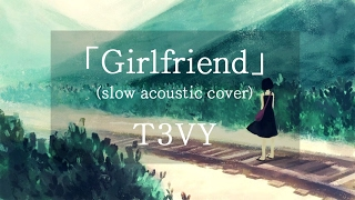 「Girlfriend」(slow acoustic cover) 【T3VY】