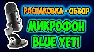 Какой купить микрофон для стрима и записи голоса . Обзор микрофона Blue Yeti с Поп фильтром(, 2017-03-18T11:09:19.000Z)
