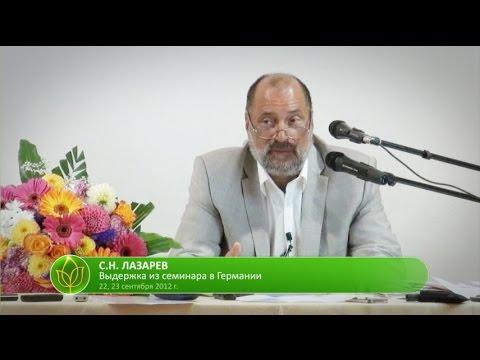 С.Н. Лазарев | Последствия аборта и проблемы с кишечником