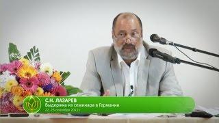 С.Н. Лазарев | Последствия аборта и проблемы с кишечником<