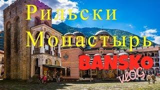 видео Рильский монастырь