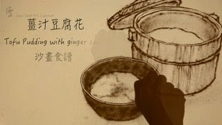 How to make tofu pudding with ginger sauce – a sand art video 沙畫:手把手教你做港式豆花