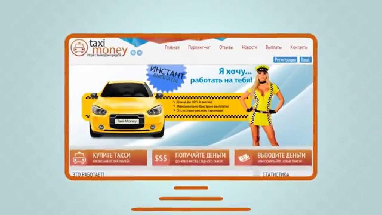 Картинки по запросу такси мани
