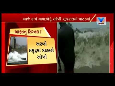 Junagadh on alert as Cyclone Okhi changes path, fishers gingerly   Vtv News   YouTube