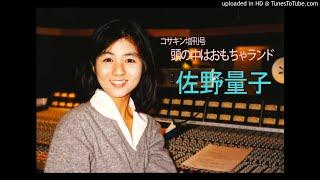佐野量子 TBSラジオ コサキン増刊号 「頭の中はおもちゃランド」 1989年...