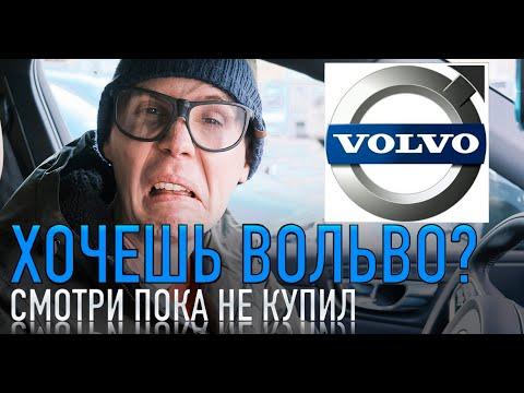 Вот почему Volvo - это не ПРЕМИУМ бренд! АКЕРМЕХАНИК, ты не прав? // БИЛПРАЙМ ПРОТИВ ЛЖИ!!