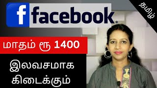 Facebook users எல்லோருக்கும் ரூ 1400 இலவசமாக கிடைக்கும்   Facebook will pay you to install this app