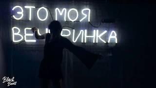 BLAcKxx & ALEXEMELYA - Танцы тебя хотят (2018)