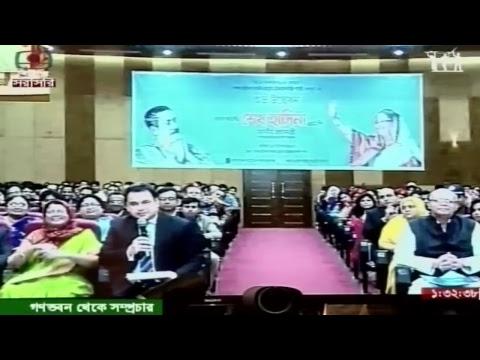 Inauguration of Sheikh Hasina Software Technology Park, Jessore