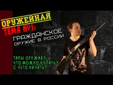 Оружейная Тема #1: Оружие в России. Что можно и нужно купить?