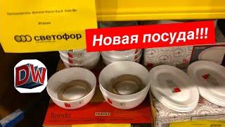 Светофор 🚦 Посуда 😱 Новинки 🤩 Сентябрь 2019