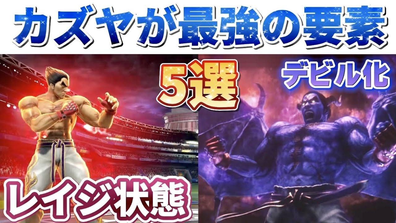 【ガチ考察】新キャラ「カズヤ」が最強すぎる理由5選!!!!!【スマブラSP】