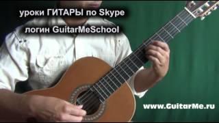 ЗЕЛЕНЫЕ РУКАВА на гитаре - видео урок 3-1/5. Greensleeves on guitar, tutorial with tabs