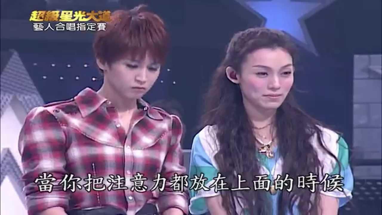 【超級星光大道】第二屆14_藝人合唱指定賽 20071019 - YouTube