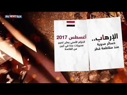 الإرهاب.. خسائر مدوية منذ مقاطعة قطر  - نشر قبل 5 ساعة
