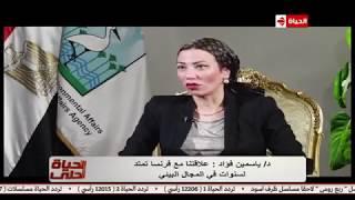 الحياة أحلي مع جيهان منصور | لقاء خاص مع د.ياسمين فؤاد وزيرة البيئة بعد توليها الوزارة