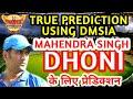 M S Dhoni True Prediction DMSIA
