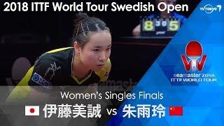 スウェーデンOP 女子シングルス決勝 伊藤美誠vs朱雨玲 thumbnail