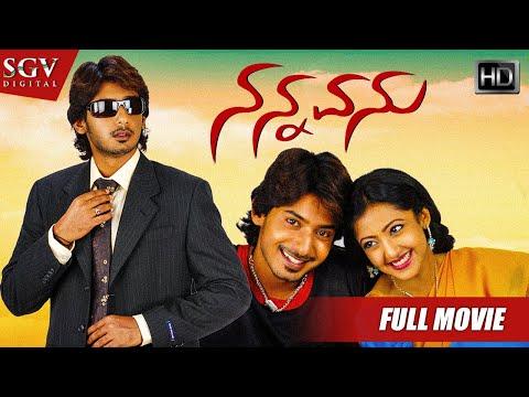 Nannavanu - Kannada Full HD Movie   Prajwal Devaraj, Aindritha Ray   Superhit Kannada Movie