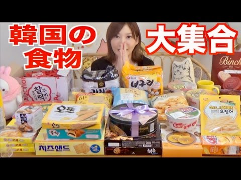 【MUKBANG】[Thank You] Received A Lot Of Sweets & Snacks! Honey Butter Chip,Popcorn..etc[CC Available]