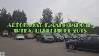 Автобазар Мариямполь Литва. Цены Июнь 2018 !!!