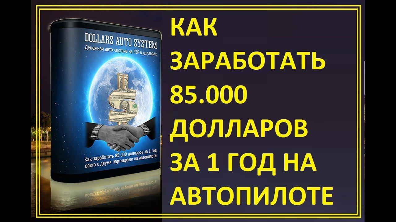 КАК ЗАРАБОТАТЬ 85 000 ДОЛЛАРОВ ЗА 1 ГОД НА АВТОПИЛОТЕ & заработок в интернете