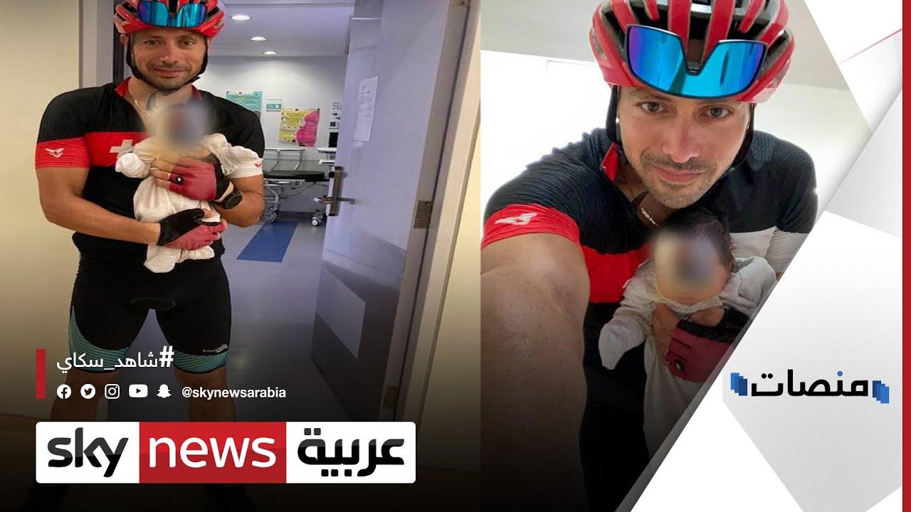 لقاء خاص مع الطبيب اللبناني الذي وصل عملية ولادة على دراجة هوائية | #منصات  - نشر قبل 14 ساعة