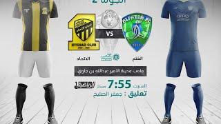 بث مباشر || الفتح 🆚 الاتحاد || الجولة الثانية || دوري كأس الأمير محمد بن سلمان للمحترفين