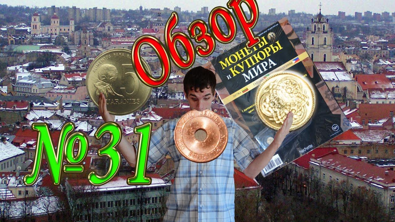 Журнал монеты и банкноты №101 - YouTube