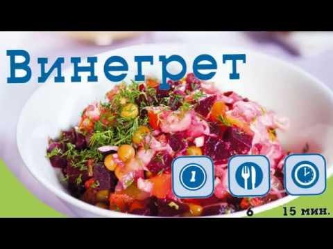Винегрет рецепт с фото
