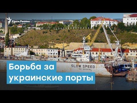 Борьба за украинские порты   Крымский вечер