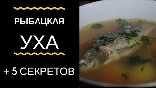 Рыбацкая УХА ПОШАГОВО + 5 СЕКРЕТОВ приготовления
