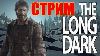 THE LONG DARK. СТРИМ (Серия 2)